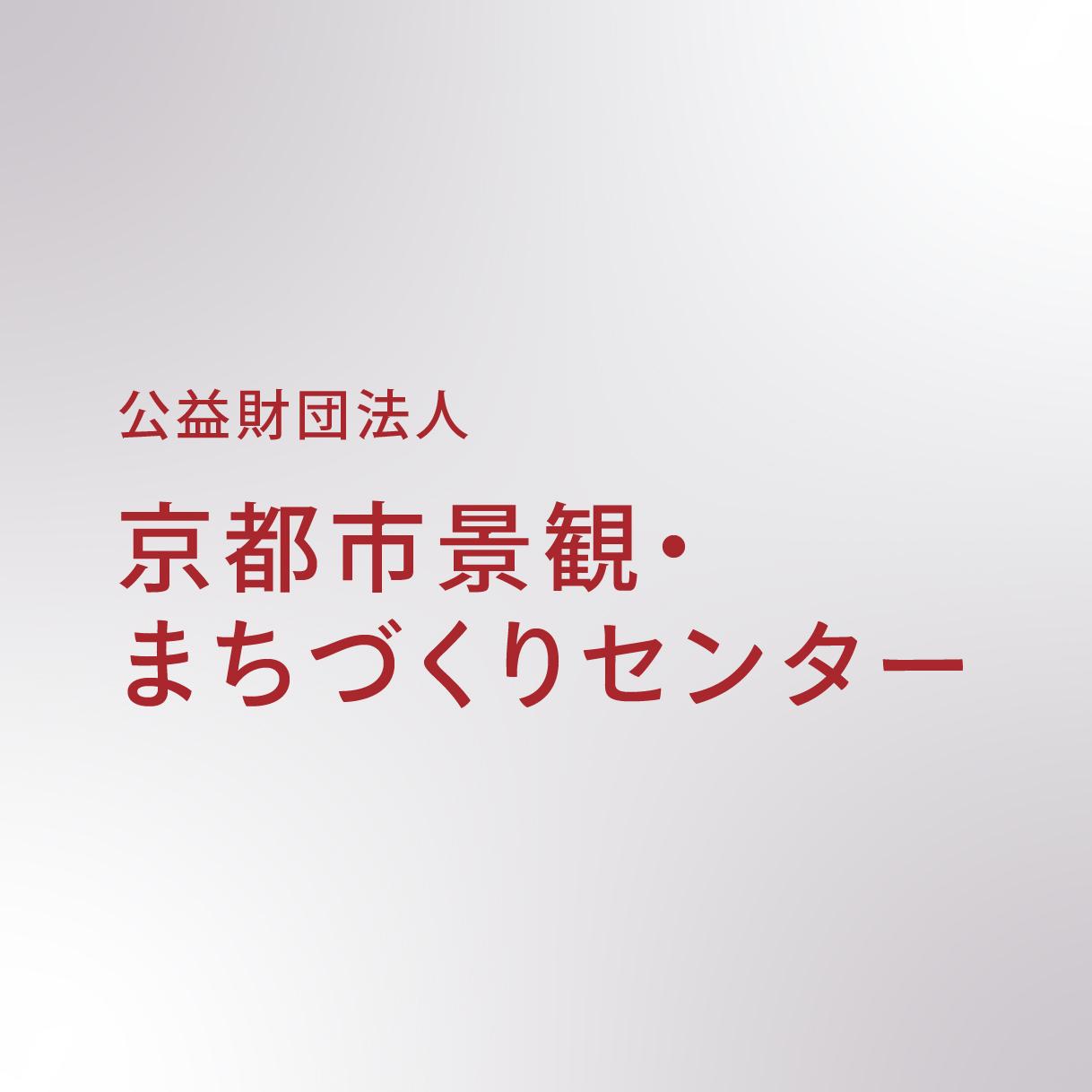 公益財団法人 京都市景観まちづくりセンター