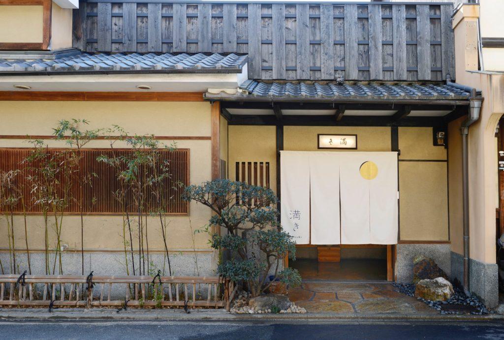 京宿 満き 写真