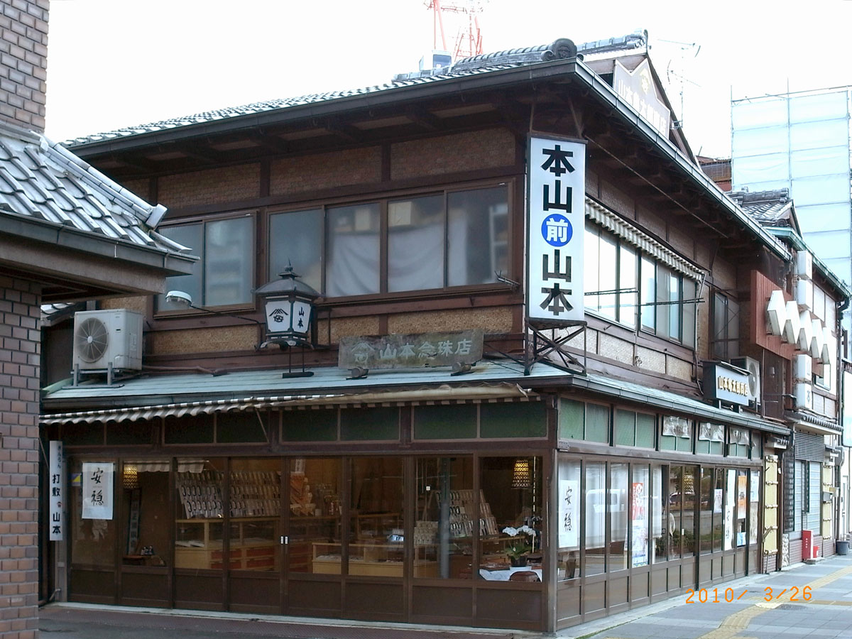 山本亀太郎商店 改修前の写真